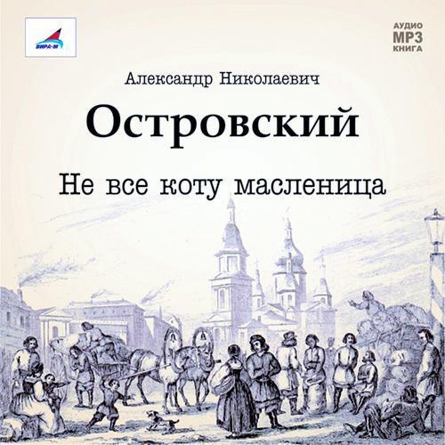 Александр Островский Не все коту масленица. Пьеса