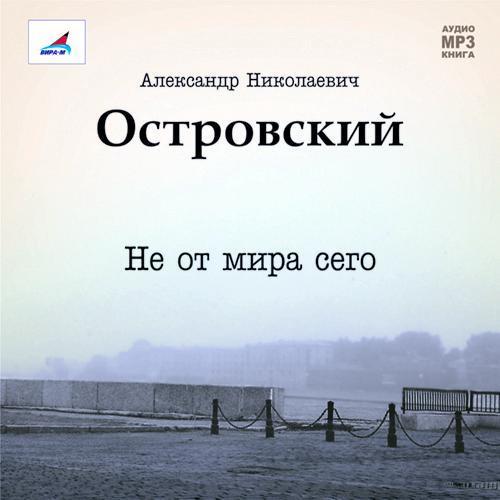 Александр Островский Не от мира сего. Пьеса