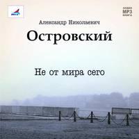Островский, Александр Николаевич  - Не от мира сего. Пьеса