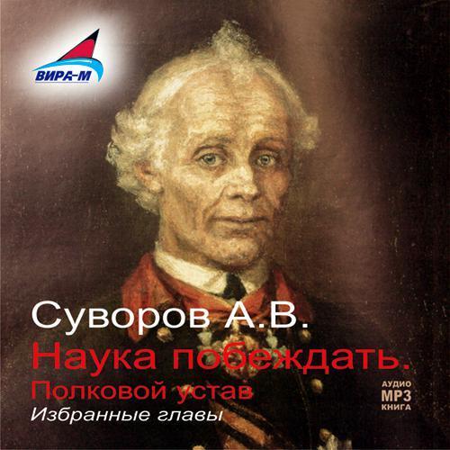 Александр Васильевич Суворов Наука побеждать (избранные главы) сергей иванов александр суворов