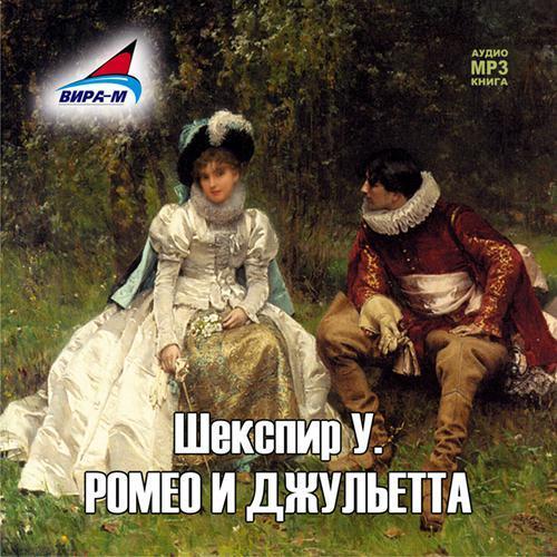 Ромео и Джульетта ( Уильям Шекспир  )