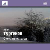 Иван Тургенев - Стук! Стук! Стук! (рассказ)