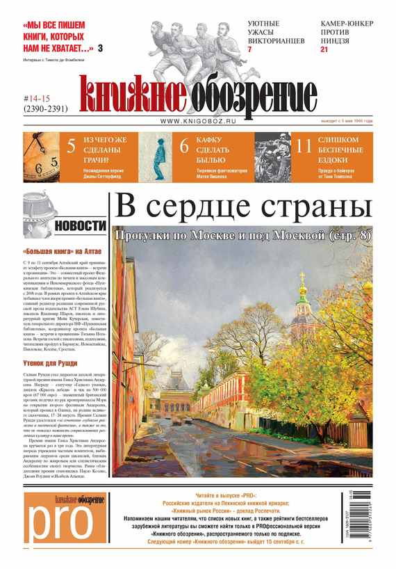 Отсутствует Книжное обозрение (с приложением PRO) №14-15/2014