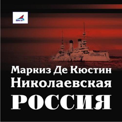 Астольф де Кюстин Николаевская Россия в какой стране проще купить жилье гражданину россии