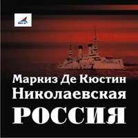 Кюстин, Астольф де  - Николаевская Россия
