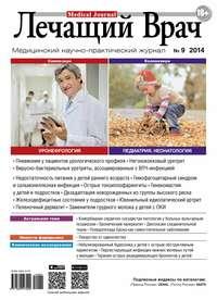 - Журнал «Лечащий Врач» №09/2014