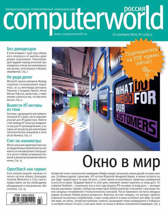 Обложка книги Журнал Computerworld Россия №23/2014, автор системы, Открытые