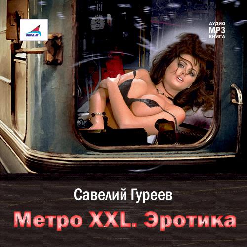Савелий Гуреев Метро XXL. Эротика савелий гуреев жаркая любовь баронессы лейлы
