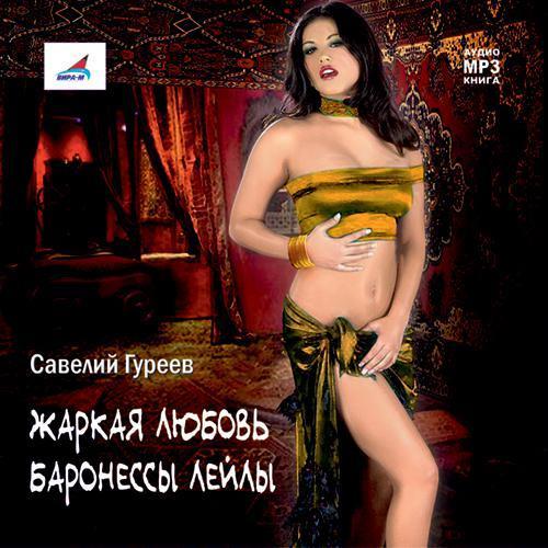 Савелий Гуреев Жаркая любовь баронессы Лейлы будзи риджина свидание для лейлы