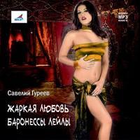 Савелий Гуреев - Жаркая любовь баронессы Лейлы
