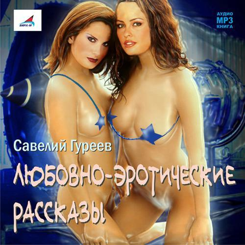 Савелий Гуреев Любовно-эротические рассказы савелий гуреев жаркая любовь баронессы лейлы