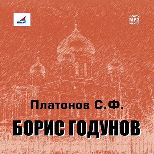 Сергей Фёдорович Платонов Борис Годунов платонов сергей федорович русская история
