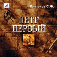 Платонов, Сергей Фёдорович  - Петр Первый