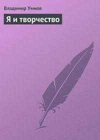 Умнов, Владимир  - Я и творчество