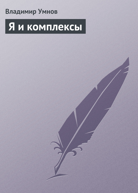 Достойное начало книги 11/01/96/11019661.bin.dir/11019661.cover.jpg обложка