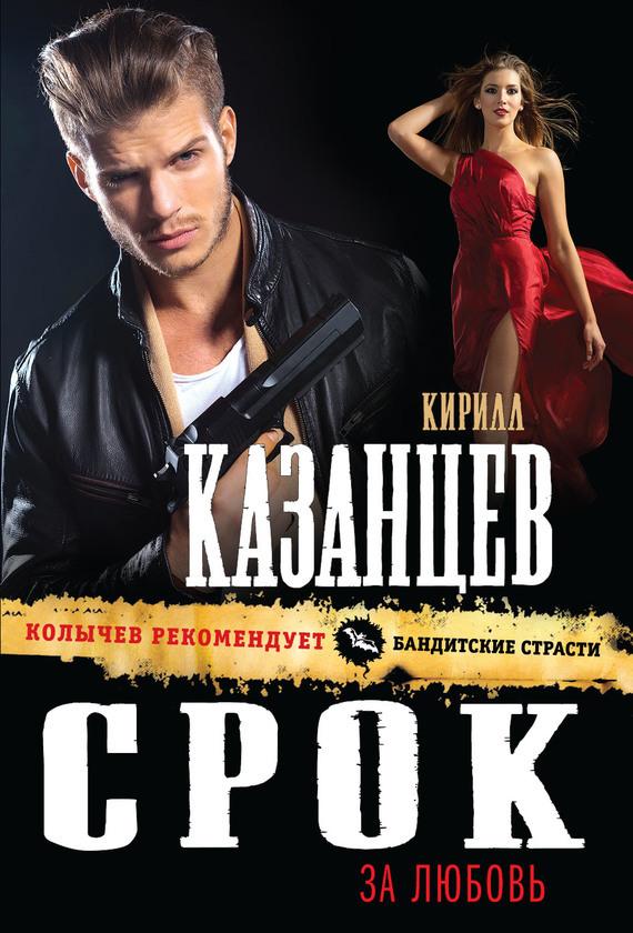 Кирилл Казанцев Срок за любовь