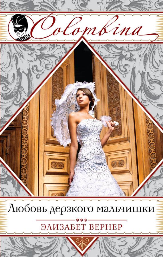 Обложка книги Любовь дерзкого мальчишки, автор Вернер, Элизабет