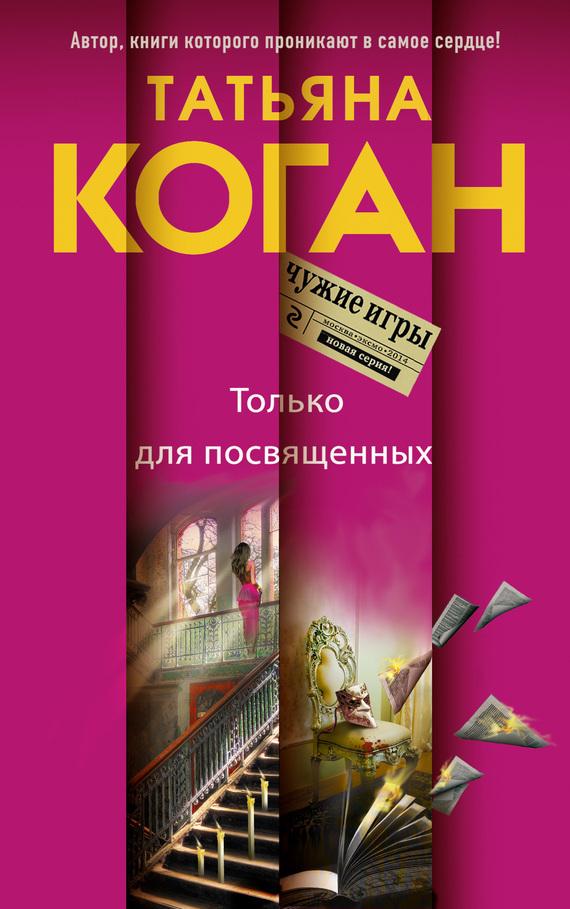 Татьяна Коган Только для посвященных коган татьяна васильевна мир где все наоборот