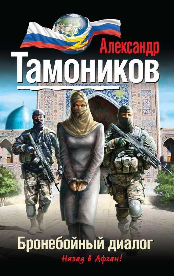 бесплатно Александр Тамоников Скачать Бронебойный диалог