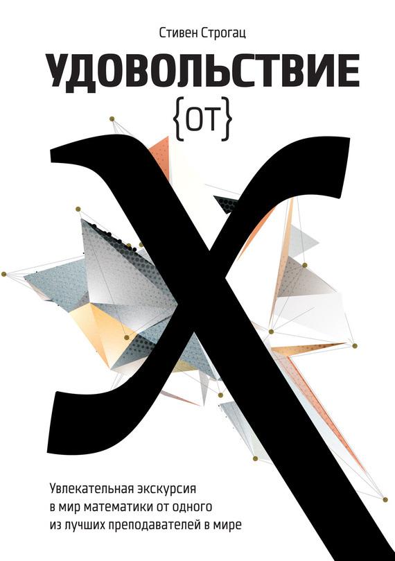 Строгац, Стивен - Удовольствие с X. Увлекательное круиз на подлунный мир математики через одного с лучших преподавателей во мире