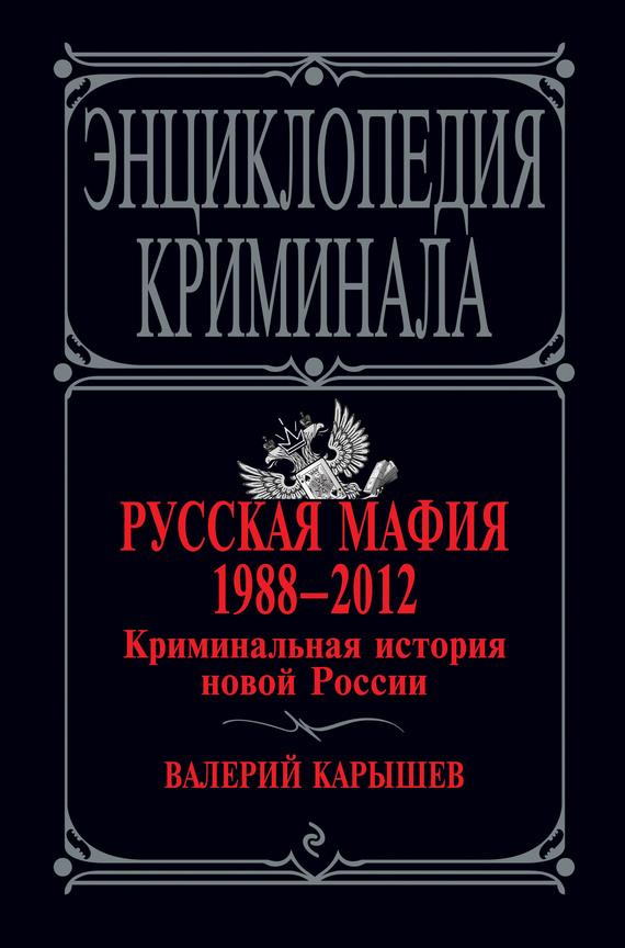 интригующее повествование в книге Валерий Карышев