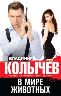 Колычев, Владимир  - В мире животных