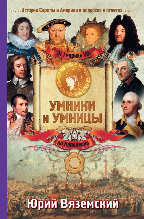 Юрий Вяземский От Генриха VIII до Наполеона. История Европы и Америки в вопросах и ответах