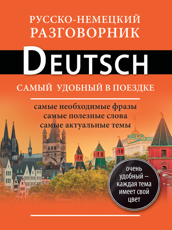 Отсутствует Русско-немецкий разговорник цены онлайн