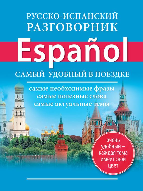 Отсутствует Русско-испанский разговорник книги издательство аст испанский разговорник