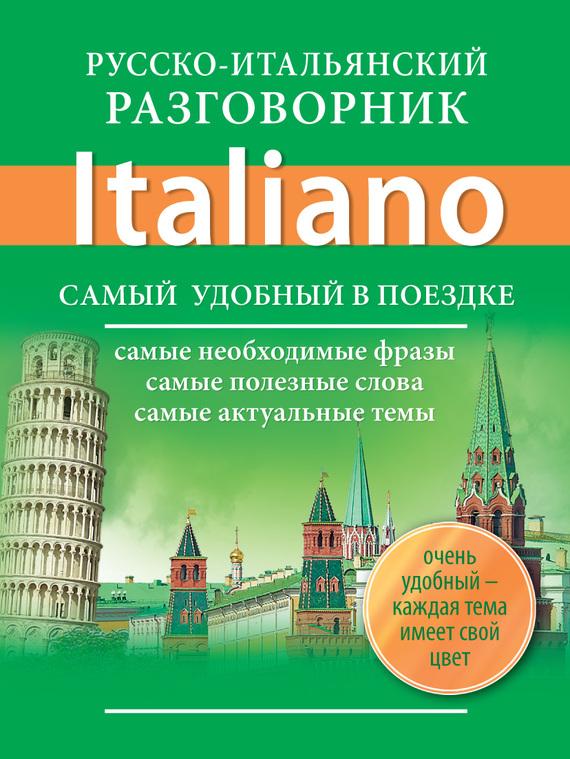 Отсутствует Русско-итальянский разговорник киселева а итальянский за 12 часов