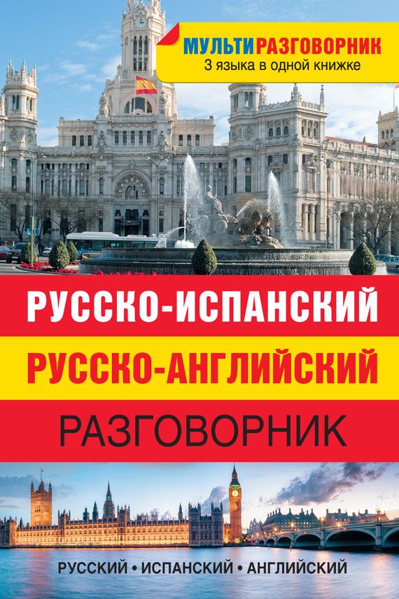 Русско-испанский, русско-английский разговорник