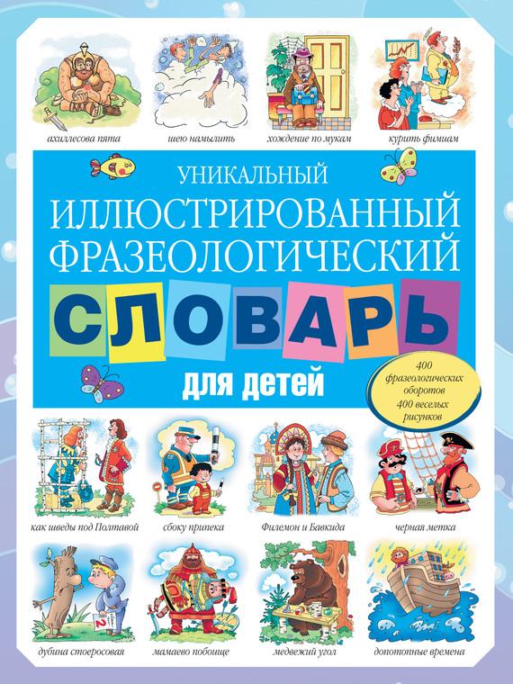Русский язык 10 класс лебедев читать