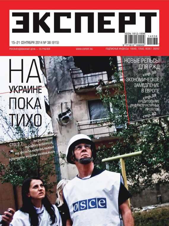 Отсутствует Эксперт №38/2014 отсутствует эксперт 34 2014