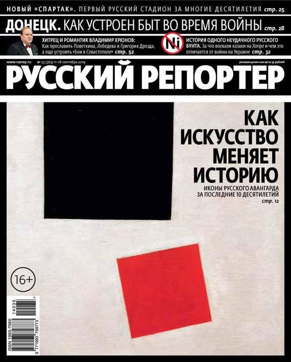 Отсутствует Русский Репортер №35/2014 русский инструмент