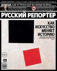- Русский Репортер /2014