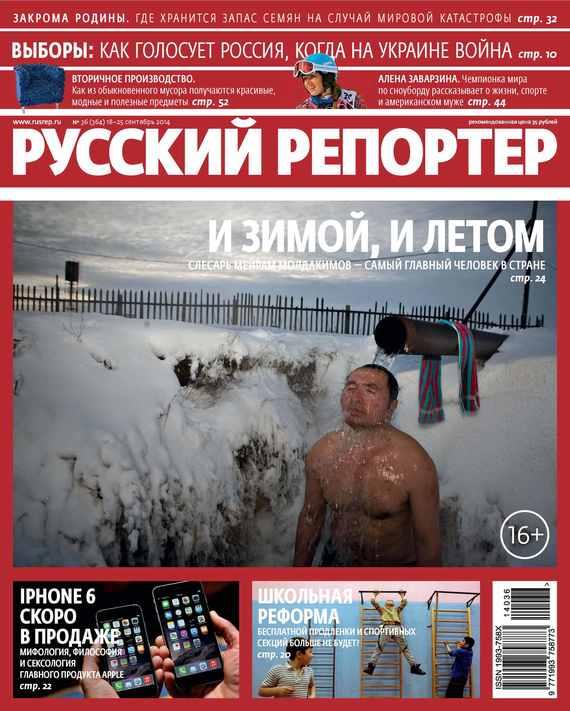 Отсутствует Русский Репортер №36/2014 русский инструмент