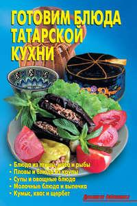 - Готовим блюда татарской кухни
