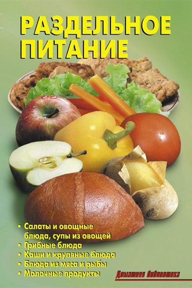 Р. Кожемякин, Л. Калугина - Раздельное питание