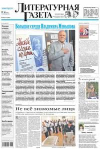 - Литературная газета &#847036 (6478) 2014