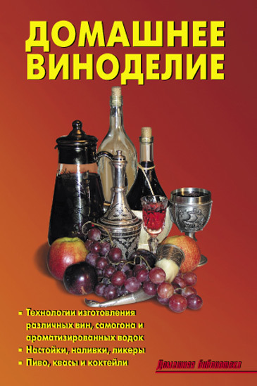 Р. Кожемякин, Л. Калугина - Домашнее виноделие