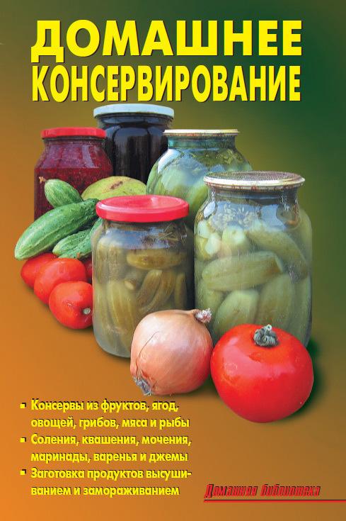 Р. Кожемякин, Л. Калугина - Домашнее консервирование