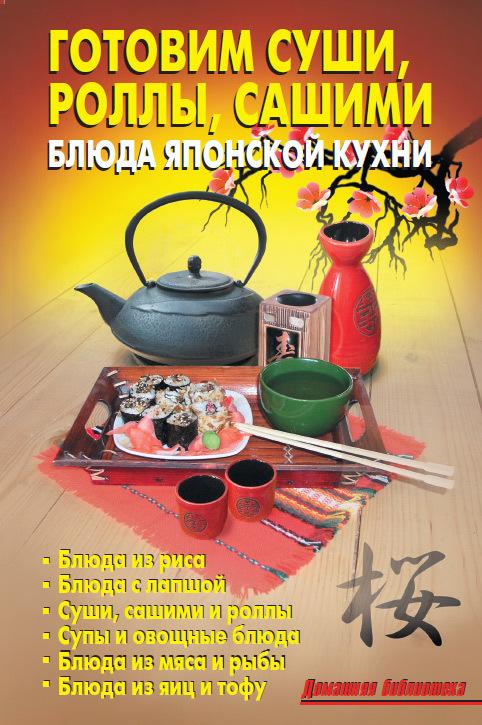 Готовим суши, роллы, сашими. Блюда японской кухни
