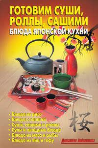 Отсутствует - Готовим суши, роллы, сашими. Блюда японской кухни