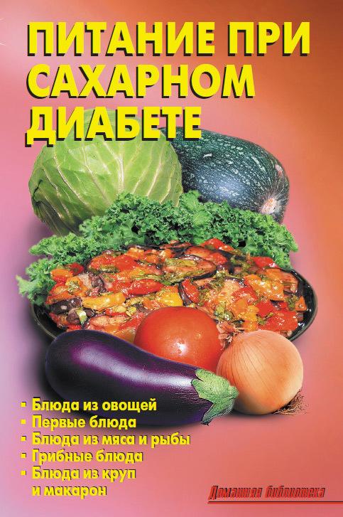 Р. Кожемякин, Л. Калугина - Питание при сахарном диабете