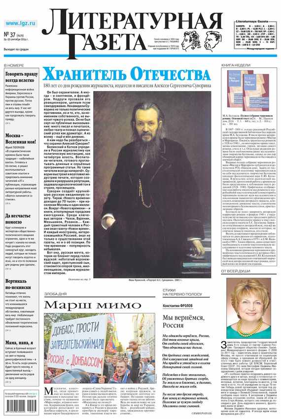Литературная газета №37 (6479) 2014
