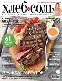 - ХлебСоль. Кулинарный журнал с Юлией Высоцкой. №08 (октябрь) 2014