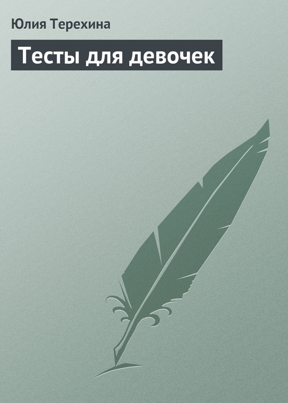 Юлия Терехина