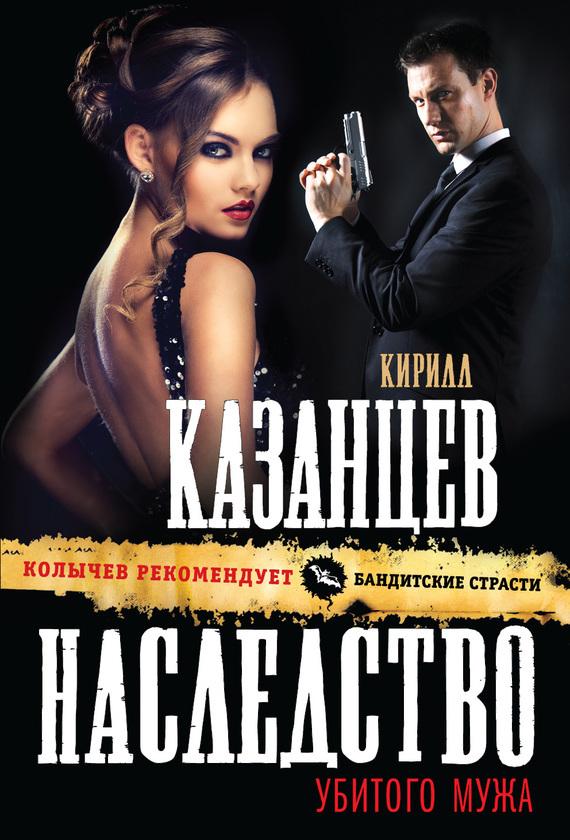 Обложка книги Наследство убитого мужа, автор Казанцев, Кирилл