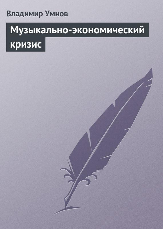 Музыкально-экономический кризис ( Владимир Умнов  )