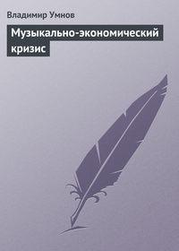 Умнов, Владимир  - Музыкально-экономический кризис